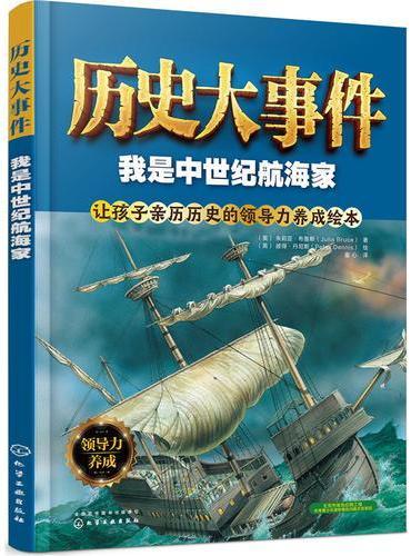 历史大事件——我是中世纪航海家