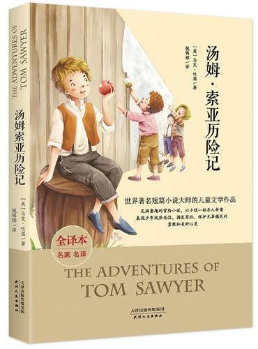汤姆·索亚历险记 经典名著全译本 教育部语文新课标必读推荐丛书