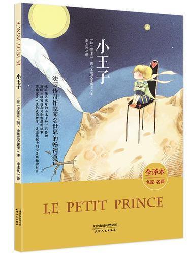 小王子 经典名著全译本 教育部语文新课标必读推荐丛书