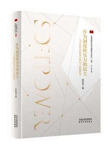 全球视野中的中国软实力研究丛书-作为制度软实力的民主