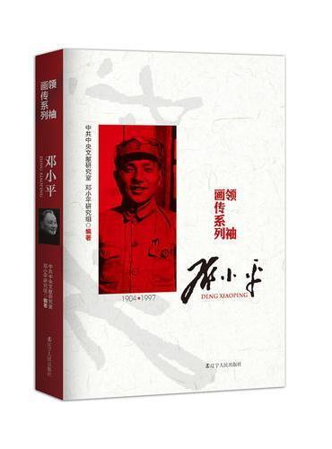 邓小平 领袖画传系列