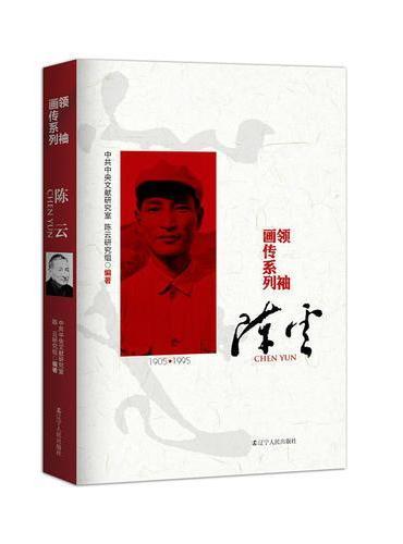 陈云 领袖画传系列