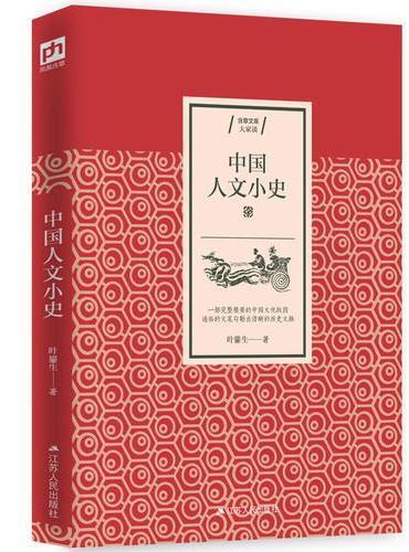中国人文小史 一部完整的中国文化版图