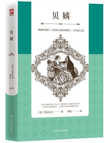 """贝姨(一本了解19世纪法国巴黎的""""教科书"""",纪念傅雷先生诞辰110周年)"""