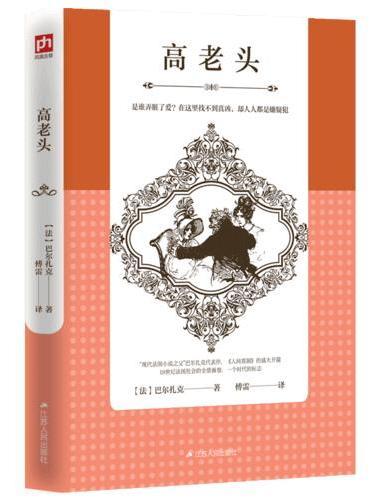 高老头(大文豪巴尔扎克代表作,纪念傅雷先生诞辰110周年经典译本)