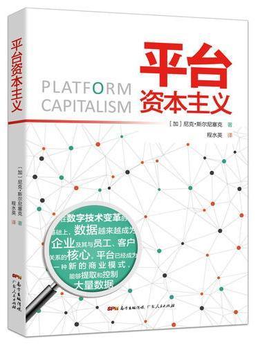 平台资本主义:触碰新兴技术的化身