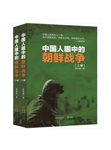 中国人眼中的朝鲜战争(上下册)