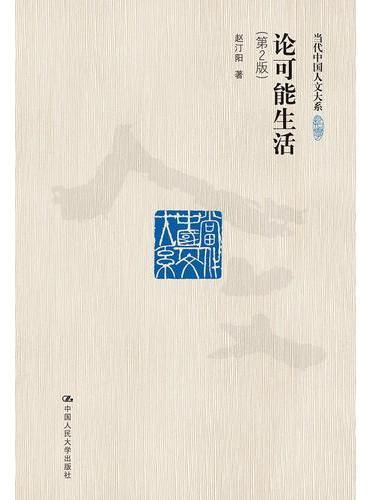 论可能生活(第2版)(当代中国人文大系)