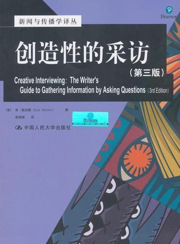 创造性的采访(第三版)(新闻与传播学译丛·国外经典教材系列)