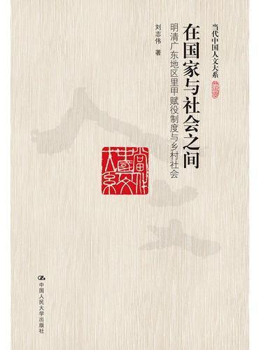 在国家与社会之间:明清广东地区里甲赋役制度与乡村社会(当代中国人文大系)