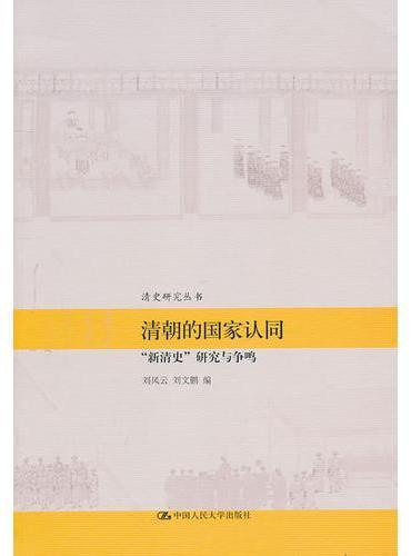 """清朝的国家认同——""""新清史""""研究与争鸣(清史研究丛书)"""