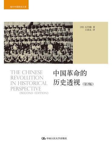 中国革命的历史透视(第2版)(海外中国研究文库)