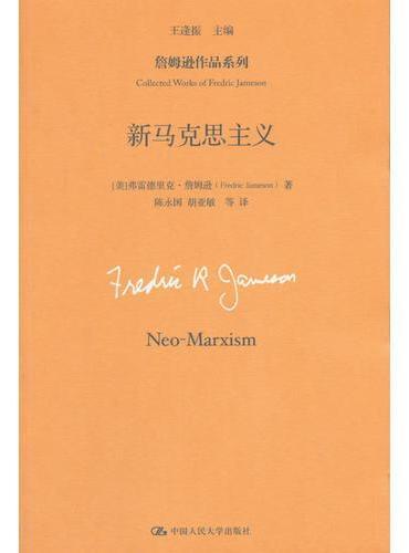 新马克思主义(詹姆逊作品系列)