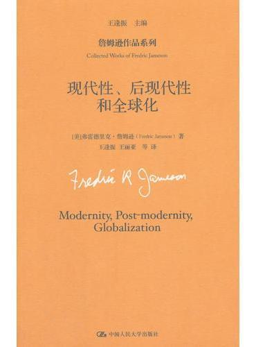 现代性、后现代性和全球化(詹姆逊作品系列)