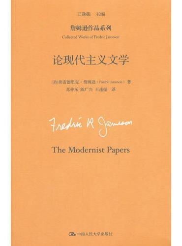 论现代主义文学(詹姆逊作品系列)