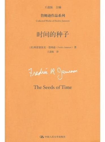 时间的种子(詹姆逊作品系列)