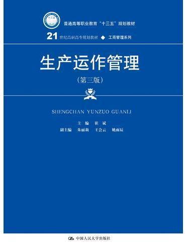 生产运作管理(第三版)(21世纪高职高专规划教材·工商管理系列)
