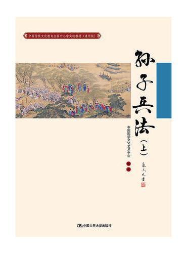 孙子兵法(上)(中国传统文化教育全国中小学实验教材(通用版))