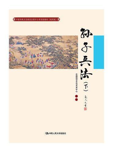 孙子兵法(下)(中国传统文化教育全国中小学实验教材(通用版))