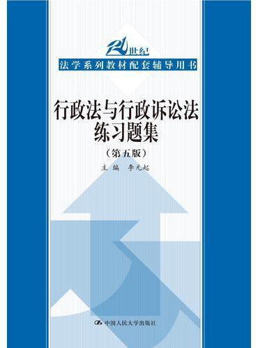 行政法与行政诉讼法练习题集(第五版)(21世纪法学系列教材配套辅导用书)