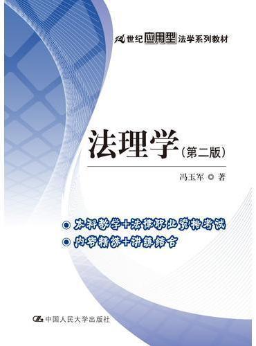法理学(第二版)(21世纪应用型法学系列教材)