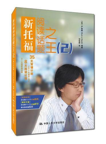 新托福阅读话题之王(2)