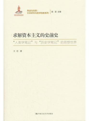 求解资本主义的史前史(再读马克思:文本研究与哲学创新系列;国家出版基金项目)