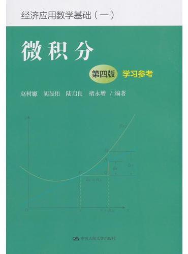 微积分(第四版)学习参考(经济应用数学基础(一))