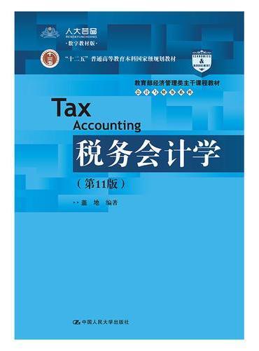 """税务会计学(第11版)(""""十二五""""普通高等教育本科国家级规划教材;教育部经济管理类主干课程教材·会计与财务系列)"""