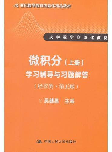 微积分(上册)学习辅导与习题解答(经管类·第五版)(21世纪数学教育信息化精品教材 大学数学立体化教材)