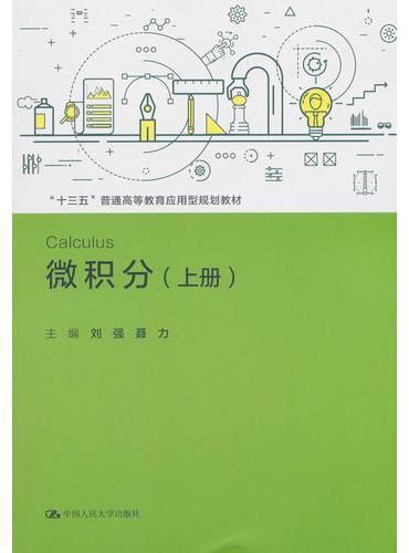"""微积分(上册)(""""十三五""""普通高等教育应用型规划教材)"""