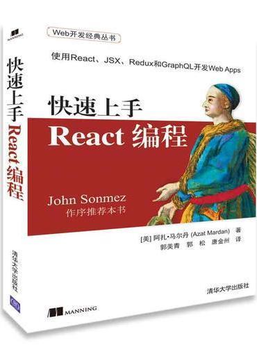 快速上手React编程