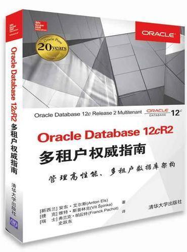 Oracle Database 12cR2多租户权威指南