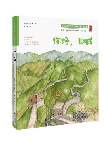 """""""可爱的中国""""地理科学绘本系列·你好,长城(让孩子读懂祖国,让世界了解中国)"""
