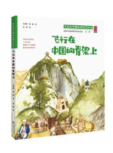 """""""可爱的中国""""地理科学绘本系列?飞行在中国的脊梁上(让孩子读懂祖国,让世界了解中国)"""