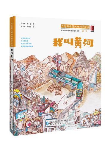 """""""可爱的中国""""地理科学绘本系列?我叫黄河(让孩子读懂祖国,让世界了解中国)"""
