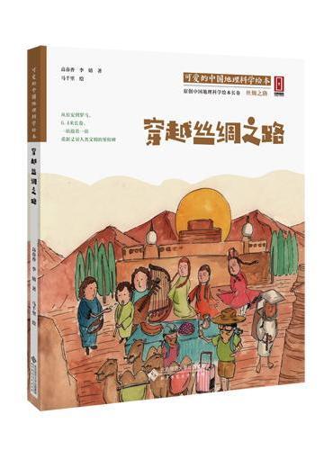 """""""可爱的中国""""地理科学绘本系列?穿越丝绸之路(让孩子读懂祖国,让世界了解中国)"""