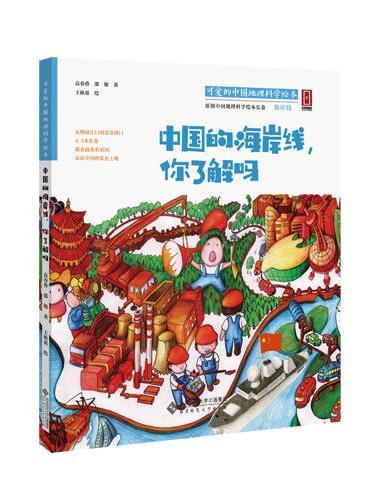 """""""可爱的中国""""地理科学绘本系列?中国的海岸线,你了解吗"""