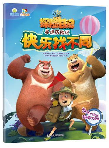 熊出没之探险日记快乐找不同:寻虎历险记