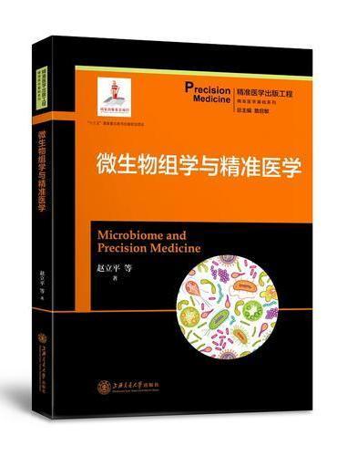 微生物组学与精准医学 精准医学出版工程