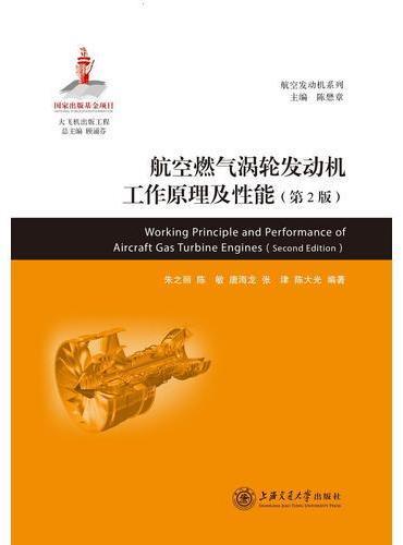 航空燃气涡轮发动机工作原理及性能(第2版) 大飞机出版工程