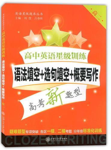高中英语星级训练——语法填空+选句填空+概要写作(高二)上海专版 星级训练题库