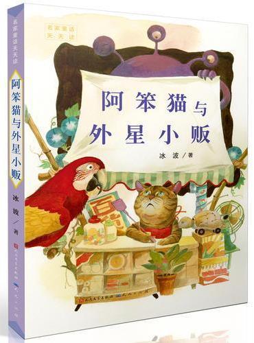 阿笨猫与外星小贩/名家童话天天读
