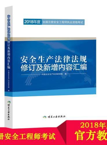 安全生产法律法规修订及新增内容汇编//2018年度全国注册安全工程师执业资格考试官方教材