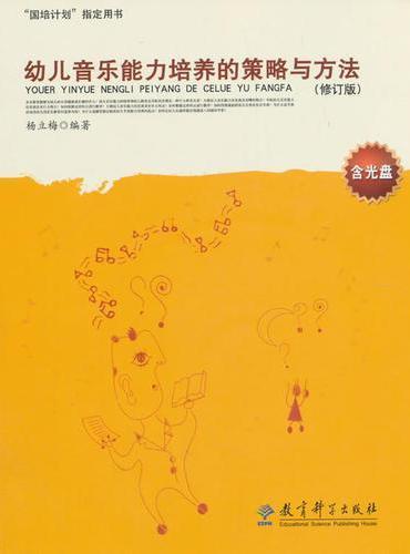 幼儿教师专业指导丛书:幼儿园游戏活动的组织与指导