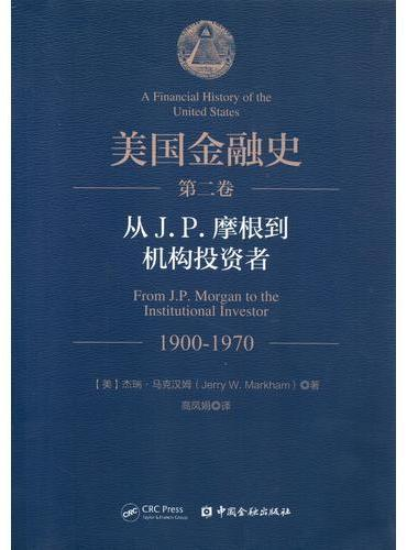 美国金融史(第二卷):从J·P.摩根到机构投资者