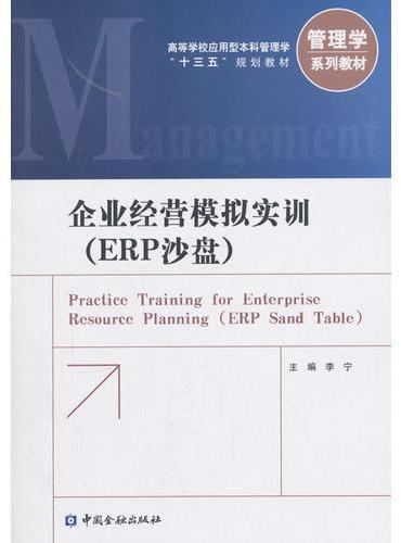 企业经营模拟实训(ERP沙盘)