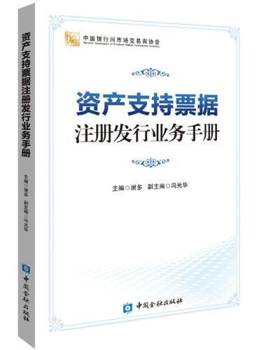 资产支持票据注册发行业务手册