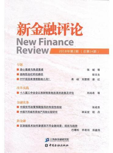 新金融评论 2018年第2期(总第34期)