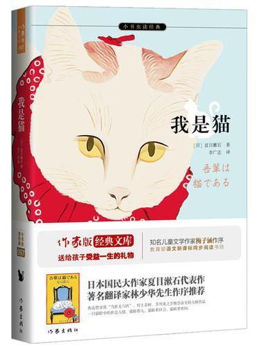 我是猫 优秀译本 日本国民作家夏目漱石代表作 教育部新课标推荐书目